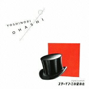 スターマン・この星の恋 original soundtrack [ 大橋好規 ]