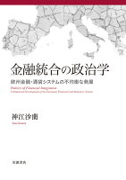 金融統合の政治学