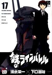 【送料無料】鉄のラインバレル(17)