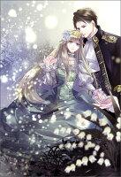 辺境の獅子は瑠璃色のバラを溺愛する 2 新婚編 (PASH!ブックス)
