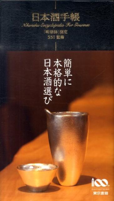 東京書籍『日本酒手帳』