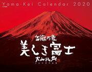 富嶽万象美しき富士カレンダー(2020)