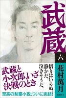 花村萬月『武蔵 六』表紙