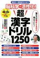 脳科学で活性化!超漢字ドリル1250