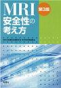 日本磁気共鳴医学会 安全性評価委員会 学研メディカル秀潤社エムアールアイアンゼンセイノカンガエカタ ダイサンハン ニホンジキキョウメイイガクカイ アンゼンセイヒョウカイインカイ 発行年月:2021年05月10日 予約締切日:2020年12月17日 ページ数:328p サイズ:単行本 ISBN:9784780904178 MRIの安全性/MRI装置の構造とイメージング原理/電磁場の生体影響/物性評価の基礎/体内植込み医療機器のMRI安全性評価/IEC60601ー2ー33に基づく安全性評価/パルスシーケンス設計とMRの安全性/コイルの安全性評価/MR検査室の設計と運用/MR安全運用のための法規と指針/MR検査の実務と安全/造影剤の安全性 最新の国際規格に完全対応!MRIの安全教育と検査管理認証制度対応に必携のテキスト。MRI装置・周辺機器・医用材料などに関わるすべての方に。 本 その他