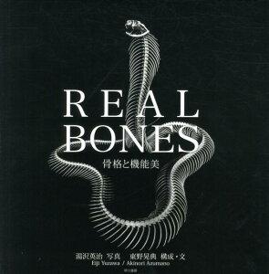 【送料無料】REAL BONES 骨格と機能美 [ 湯沢 英治 ]