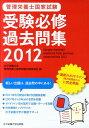 【送料無料】管理栄養士国家試験受験必修過去問集(2012)