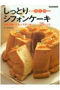 【送料無料】しっとりシフォンケーキ