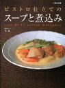 【送料無料】ビストロ仕立てのスープと煮込み
