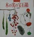「木の実の宝石箱」