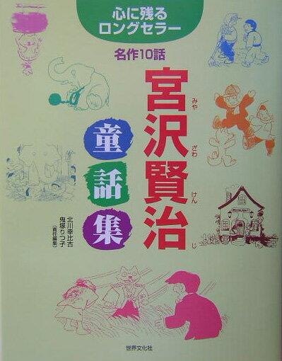 「宮沢賢治童話集」の表紙
