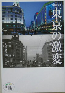 【送料無料】写真で見る東京の激変 [ 大竹静市郎 ]