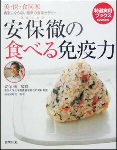 【送料無料】安保徹の食べる免疫力 [ 安保徹 ]
