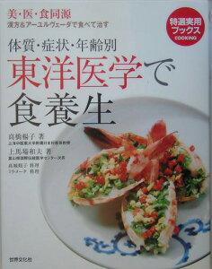 【送料無料】体質・症状・年齢別東洋医学で食養生