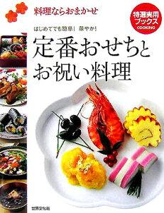 【送料無料】定番おせちとお祝い料理