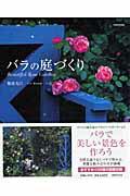 【送料無料】バラの庭づくり [ 難波光江 ]
