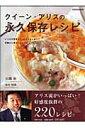 【送料無料】クイーン・アリスの永久保存レシピ [ 石鍋裕 ]