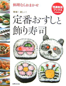 【送料無料】定番おすしと飾り寿司