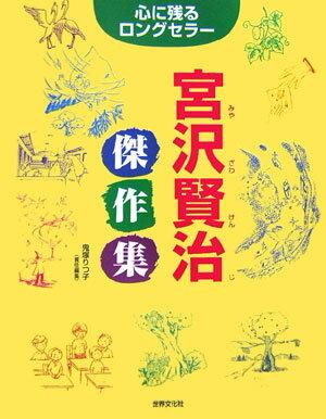 「宮沢賢治傑作集」の表紙