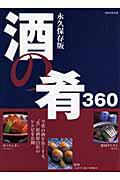 【送料無料】酒の肴360