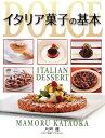 【送料無料】イタリア菓子の基本