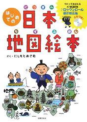 はじめての日本地図絵本