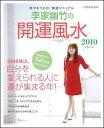 李家幽竹の開運風水(2010年版)