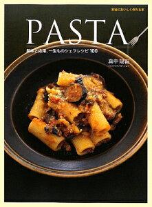 【送料無料】Pasta [ 真中陽宙 ]