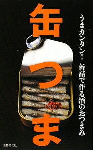 【送料無料】缶つま