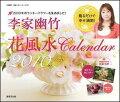 【予約】 李家幽竹 花風水カレンダー 2010