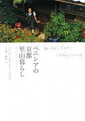 【送料無料】ベニシアの京都里山暮らし