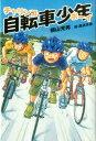 自転車少年(チャリンコボーイ) [ 横山充男 ]
