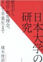日本大学の研究