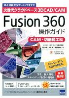 Fusion 360操作ガイドCAM・切削加工編
