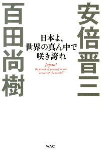 【楽天ブックスならいつでも送料無料】日本よ、世界の真ん中で咲き誇れ [ 安倍晋三 ]