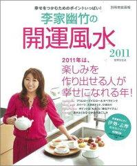 李家幽竹の開運風水(2011)