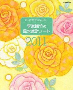 【送料無料】李家幽竹の風水家計ノート(2011)