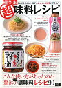 【送料無料】極うま超味料レシピ