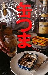 【送料無料】缶つまデラックス