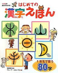 【送料無料】はじめての漢字えほん