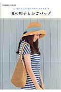 【送料無料】夏の帽子とかごバッグ