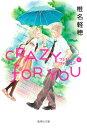 CRAZY FOR YOU(1) (集英社文庫) [ 椎名軽穂 ]