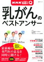 NHKここが聞きたい! 名医にQ 乳がんのベストアンサー 病気丸わかりQ&Aシリーズ(11)