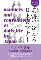 英語で伝える日本のマナー