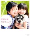 『愛菜と福、たまにムック。』(『マルモのおきて』オフィシャルフォトブック,2011)