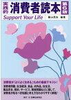 実践的消費者読本第6版 Support Your Life [ 圓山茂夫 ]