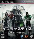 【送料無料】インジャスティス:神々の激突 PS3版