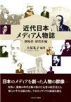 近代日本メディア人物誌(創始者・経営者編) [ 土屋礼子 ]
