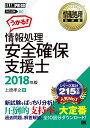 情報処理教科書 情報処理安全確保支援士 2018年版 (EXAMPRESS) [ 上原 孝之 ]