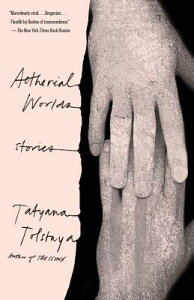 Aetherial Worlds AETHERIAL WORLDS [ Tatyana Tolstaya ]